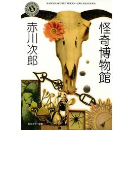 怪奇博物館(角川ホラー文庫)