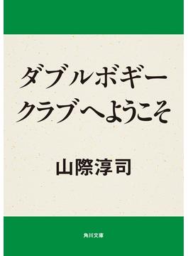 ダブルボギークラブへようこそ(角川文庫)