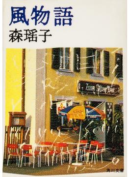 風物語(角川文庫)