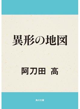 異形の地図(角川文庫)