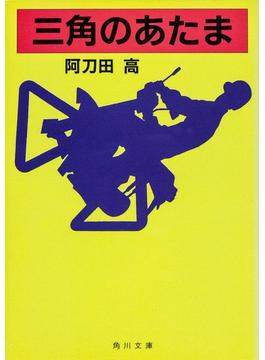 三角のあたま(角川文庫)
