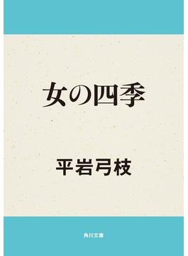 女の四季(角川文庫)