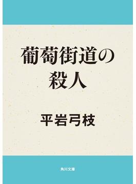 葡萄街道の殺人(角川文庫)
