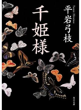 千姫様(角川文庫)