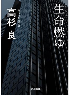生命燃ゆ - honto電子書籍ストア