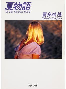 夏物語 In The Summer Wind(角川文庫)