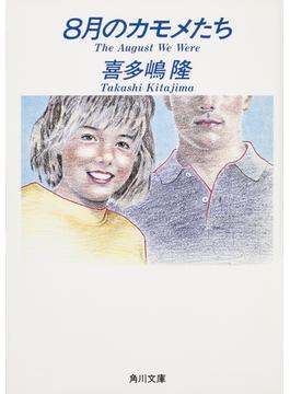 8月のカモメたち(角川文庫)