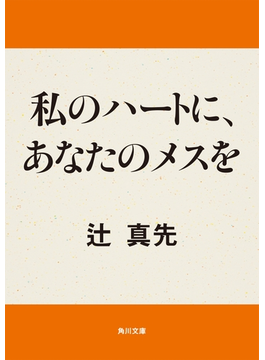 私のハートに、あなたのメスを(角川文庫)