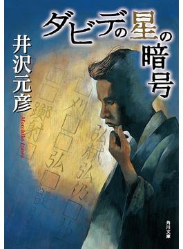 ダビデの星の暗号(角川文庫)