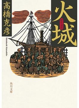 火城(角川文庫)