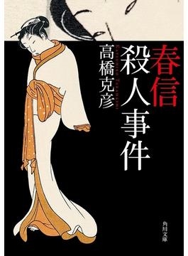 春信殺人事件(角川文庫)
