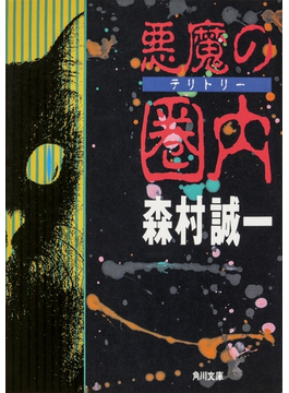 悪魔の圏内(テリトリー)(角川文庫)