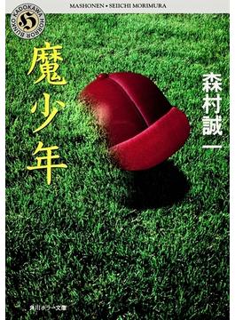 魔少年(角川ホラー文庫)