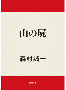 山の屍(角川文庫)