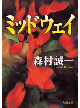 ミッドウェイ(角川文庫)