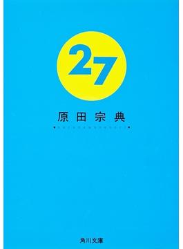 27(角川文庫)