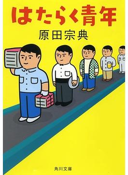 はたらく青年(角川文庫)
