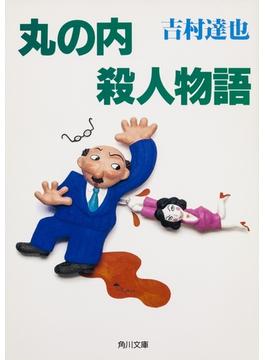 丸の内殺人物語(角川文庫)