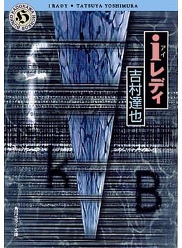 iレディ(角川ホラー文庫)