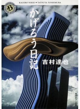 かげろう日記(角川ホラー文庫)