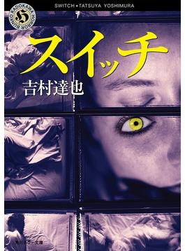 スイッチ(角川ホラー文庫)