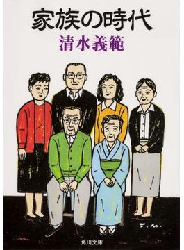 家族の時代(角川文庫)