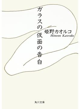 ガラスの仮面の告白(角川文庫)