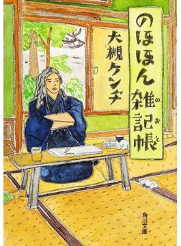 のほほん雑記帳(角川文庫)