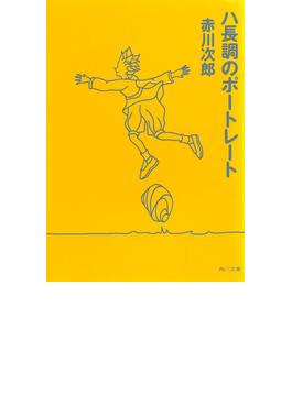 ハ長調のポートレート(角川文庫)