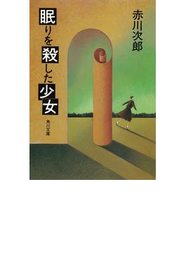 眠りを殺した少女(角川文庫)
