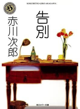 告別(角川ホラー文庫)