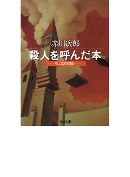 殺人を呼んだ本 ─私は図書館─(角川文庫)