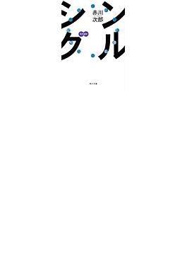 シングル(角川文庫)