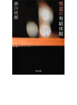 怪盗の有給休暇(角川文庫)