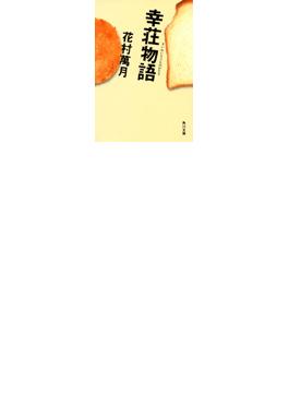 幸荘物語(角川文庫)