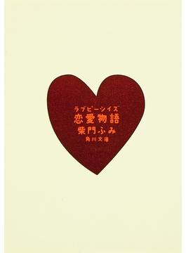 恋愛物語(角川文庫)