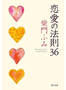 恋愛の法則36(角川文庫)