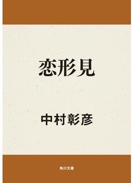 恋形見(角川文庫)
