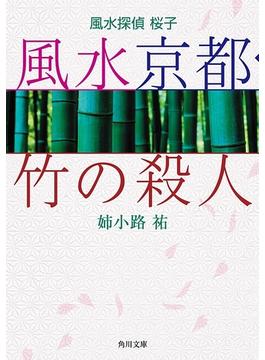 風水探偵 桜子 風水京都・竹の殺人(角川文庫)