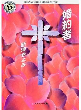 婚約者(角川ホラー文庫)