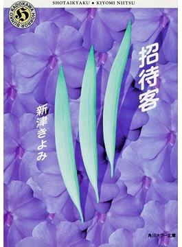 招待客(角川ホラー文庫)