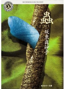蟲(角川ホラー文庫)