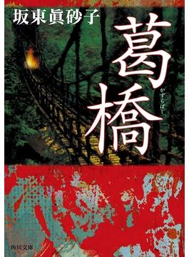 葛橋(角川文庫)