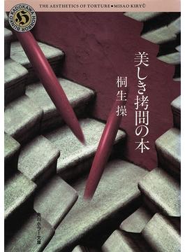 美しき拷問の本(角川ホラー文庫)