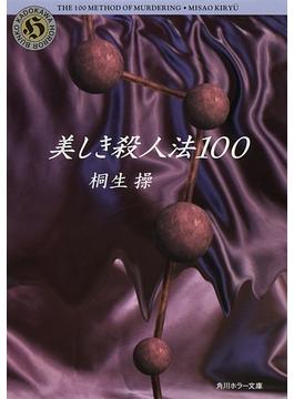 美しき殺人法100(角川ホラー文庫)