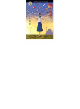鋏の記憶(角川ホラー文庫)