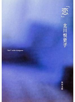 「恋」(角川文庫)