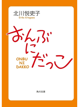 おんぶにだっこ(角川文庫)