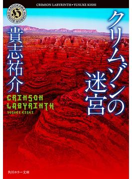 クリムゾンの迷宮(角川ホラー文庫)