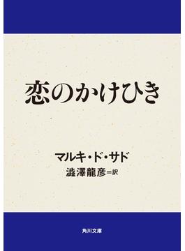 恋のかけひき(角川文庫)